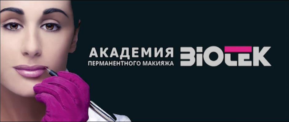 Татуаж обучение в москве биотек